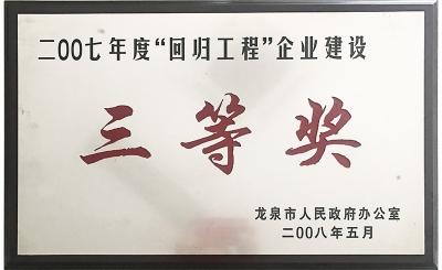 """2007年度""""回归工程""""三等奖"""
