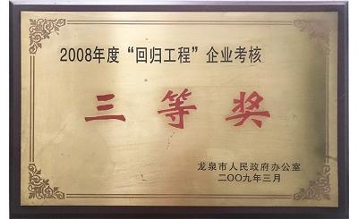 """2008年度""""回归工程""""三等奖"""